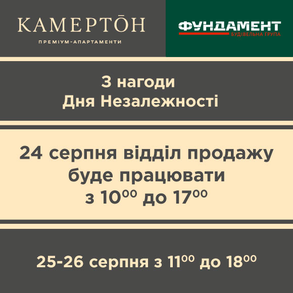 Kamerton_24.08